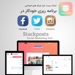 اسکریپت استک پست | Stackposts – Social Marketing Tool