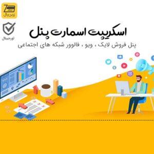 اسکریپت SmartPanel | پنل فروش خدمات شبکه های اجتماعی اسمارت پنل