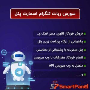 سورس ربات تلگرام اسکریپت اسمارت پنل