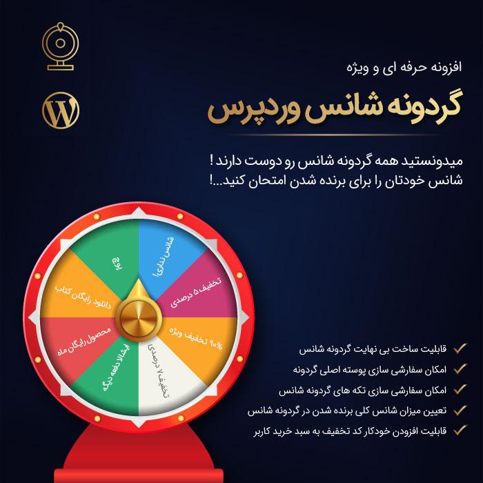 افزونه گردونه شانس اپتین | WP Optin Wheel Pro