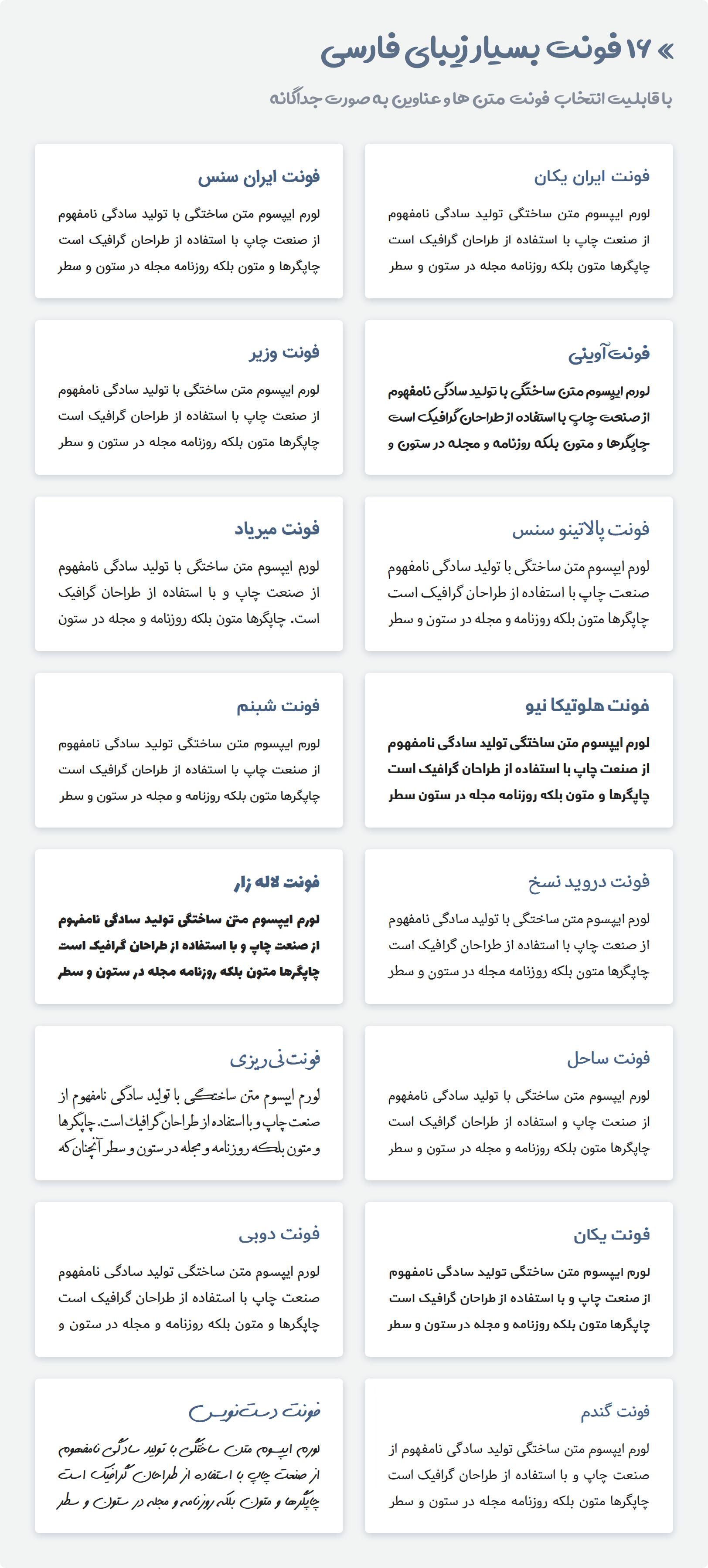 فونت های قالب Frest فارسی