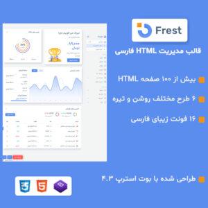 قالب مدیریتی HTML فارسی Frest   قالب مدیریت داشبورد فرست